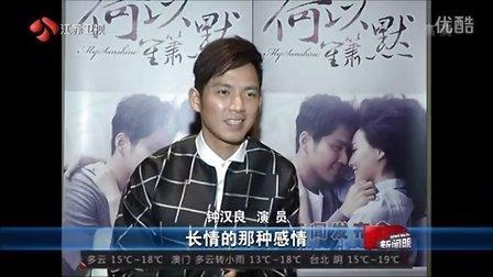 20150110 江苏卫视《新闻眼》独家采访:《何以笙箫默》人气男星钟汉良