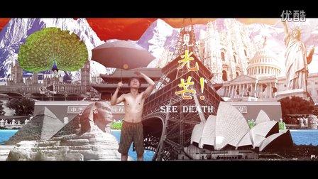 《看见,光芒!》1分钟宣传片——贾贵斌作品