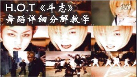 H.O.T《斗志》舞蹈详细镜面分解教学