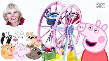 粉红猪小妹 游乐园 peppa pig 亲子故事 玩具妈妈 小猪佩琦#372