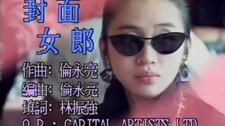 梅艳芳经典-封面女郎