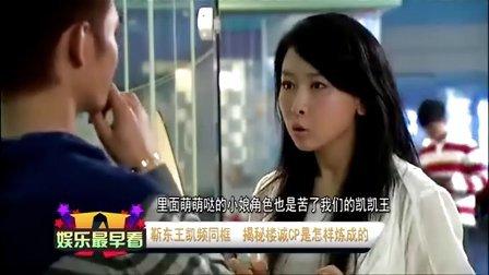 靳东王凯频同框 揭楼诚CP是怎样炼成的