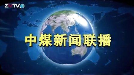中煤新闻联播第七期