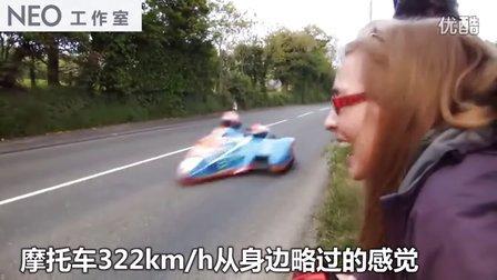 【这位女士高潮了无数次,体验摩托车322kmh从身边掠过的感觉】英国曼岛TT超级摩托车比赛实况