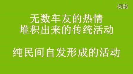 阿蛇视频 2 启程 雄民小道6周年骑行活动视频