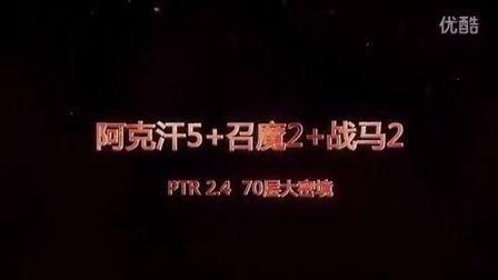 [阿克汉召魔战马5+2+2,70层大密境][D3][PTR2.4]