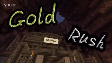 【Rock】【Minecraft#我的世界】Gold Rush#淘金热(上):保护好我们的黄金!!