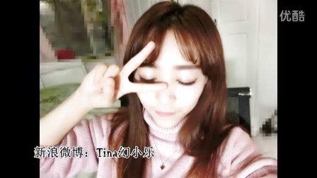 Tina幻小乐最近约会妆容跟空气刘海整理