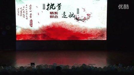 川大锦城2015财会系迎新晚会全程2