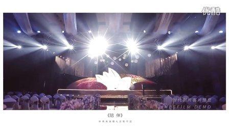 叶亮婚礼-《陪伴》短片