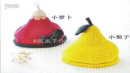 「第18集」萌系手作 宝宝水果帽尖尖帽奶嘴帽的钩法
