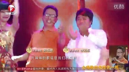 老村长刘恒增跟凤凰传奇同台嗨《最炫民族风》