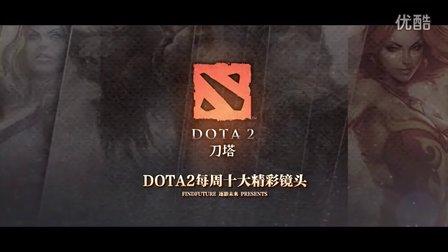 【逐影未来 荣誉出品】DotA2 Top10 Weekly 第四十八弹