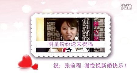 张前程先生 &谢悦悦小姐 新婚片尾