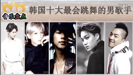 【小迈宝贝】韩国最会跳舞的十大男歌手-----张贤胜、银赫、KAI、太阳、李泰民、张佑赫、郑允浩等