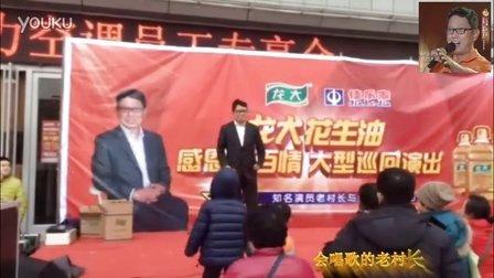 """老村长刘恒增代言""""龙大花生油"""",与市民亲情互动献唱经典歌曲《敢问路在何方》"""