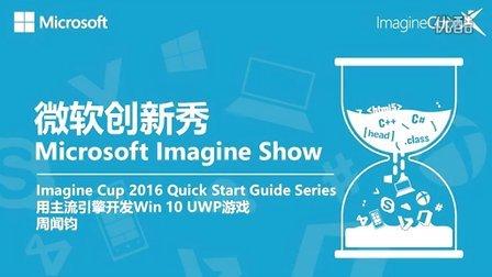 微软创新秀 - 用主流引擎开发Windows 10 UWP游戏