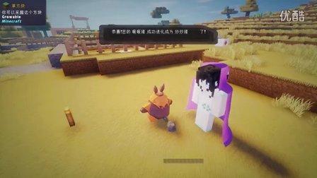 暮云 神奇宝贝来袭EP.2 暖暖猪进化了 Minecraft我的世界