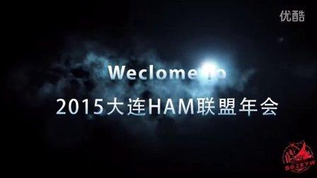 大连HAM联盟2015年会开场视频_手机版
