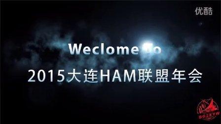 大连HAM联盟2015年会开场视频