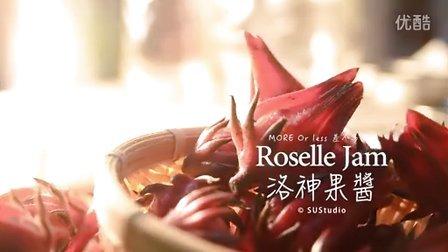 差不多食谱:火红的自制洛神果酱 Homemade Roselle Jam