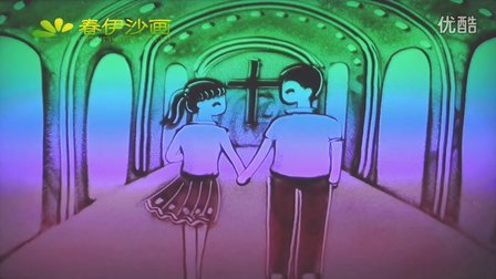 婚礼沙画定制作沙画视频定做生日求婚感恩父母企业沙画开场MV