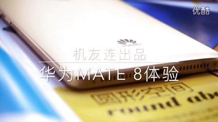 「机友连出品」——华为Mate 8详细体验