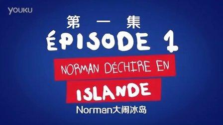 【法国小哥Norman】冰岛之旅 Norman Dechire en Islande @柚子木字幕组