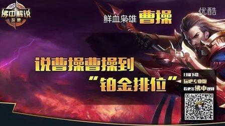 【佛中解说】王者荣耀曹操铂金段4V5Carry全场