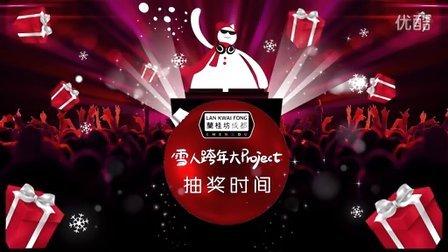 兰桂坊成都2015雪人跨年大Project抽奖-一等奖