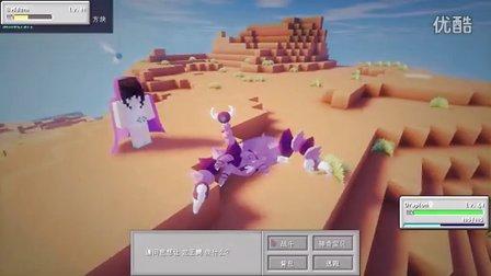 暮云 神奇宝贝来袭EP.7 装个修容易么我 Minecraft我的世界