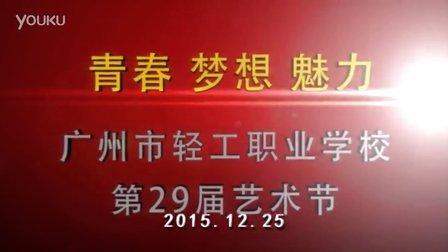 第29届艺术节文艺汇演(上)