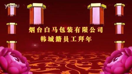 烟台白马包装有限公司韩城籍员工拜年(韩城话版)