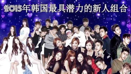【小迈宝贝】颜值+实力2015年出道的最具潜力的韩国新人组合----ikon、Gfriend、April、Twice、Seventeen等