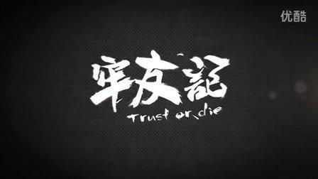 《牢友记》官方宣传片