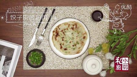 小羽私厨之饺子皮葱油饼