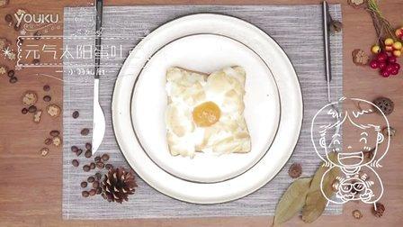 小羽私厨之元气太阳蛋吐司