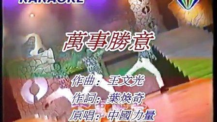 中国力量-万事胜意KTV