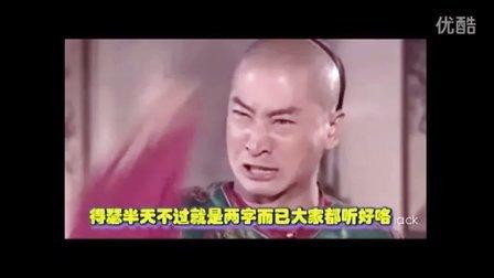 静花园主老园笑友社搞笑江湖第一期