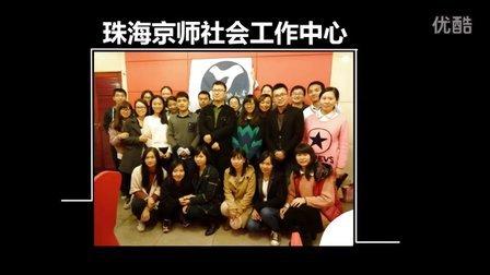 五周年成长印记——珠海京师社会工作中心五周年庆典宣传片