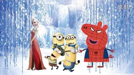 粉红猪小妹变身蜘蛛侠?艾莎公主施魔法 小黄人看热闹