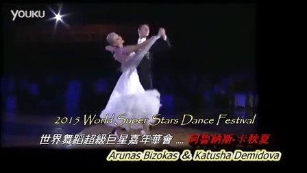 2015 WSSDF 世界超级巨星舞蹈节摩登舞完整版