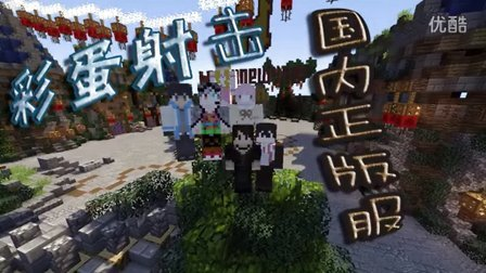 【Rock】国内正版YOUMI服务器多人彩蛋射击【Minecraft#我的世界】KT#广寒#KT#竹霜#洛依#鳕鱼#