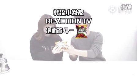 韩流小盆友 ReactionTV 中国泡面4白家酸辣粉