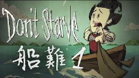 饥荒:船难【群岛生存】Part.1