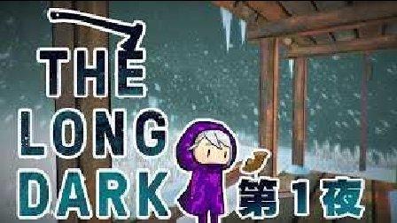 【秋风实况】漫漫长夜 The Long Dark 生存对抗 第1夜
