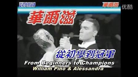 William Pino[中字]《从初学到冠军》华尔兹摩登舞教学From Beginners to Champions