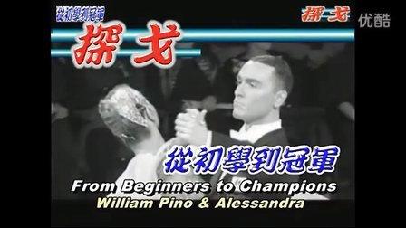 William Pino[中字]《从初学到冠军》探戈摩登舞教学From Beginners to Champions