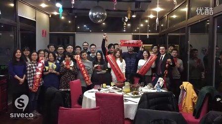 喜科恭祝大家新春快乐猴年大吉 | Siveco China wishes you a Happy Monkey Year