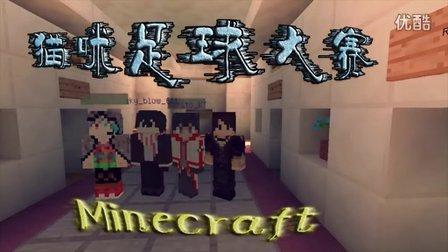 【Rock】猫咪足球大赛!【Minecraft#我的世界】竹霜#广寒#KT